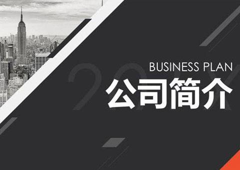 肇慶市華諾叉車有限公司公司簡介